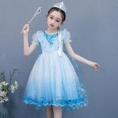 冰雪奇緣公主裙愛莎正版女童夏裝洋裝兒童艾莎禮服裙子夏季新款 幸福第一站