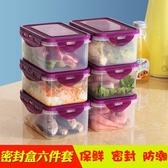 廚房冰箱保鮮盒塑料飯盒水果保鮮盒四件套微波密封冰箱收納盒 優樂美