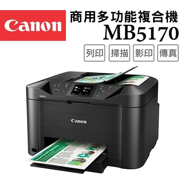 (VIP)Canon MAXIFY MB5170 商用傳真多功能複合機