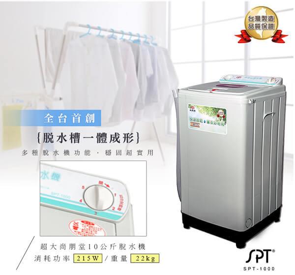 尚朋堂 10公斤超高速脫水機 SPT-1000