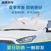 汽車遮陽板 汽車用防曬隔熱遮陽擋遮光簾擋陽板車內前擋風玻璃車窗貼太陽檔罩 宜品