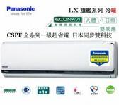 詢價專線:07-3909459國際牌【CS-LX40BA2/CU-LX40BHA2】旗艦LX變頻冷暖分離式/5-7坪/一級能效/nanoe抑菌抗PM2.5