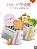 麵包機 烤面包機全自動家用早餐2片吐司機土司多士爐 220VMKS 歐萊爾藝術館