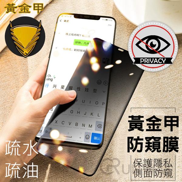 OG 黃金甲防偷窺 9H 全屏 玻璃鋼化膜 蘋果 iPhone 11 pro XS MAX 高鋁大弧 防指紋 疏水疏油 保護貼