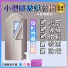 台灣現貨 多功能烘被機烘乾機家用幹衣機除蟎宿舍暖被機寵物吹水機