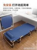 耐樸折疊床單人床辦公室簡易午休床多功能便攜行軍床家用午睡躺椅 【優樂美】YDL