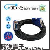 Cable 超薄型高解析2919螢幕線 2M (F14HD1515PP02) VGA 公-公 解析支援1440x900