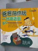 【書寶二手書T5/少年童書_QGS】爸爸陪你玩一分鐘遊戲_權五真