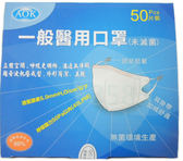 飛速一般醫用口罩 (未滅菌) 50入/盒(訂購8盒以上 請選擇郵局寄送)