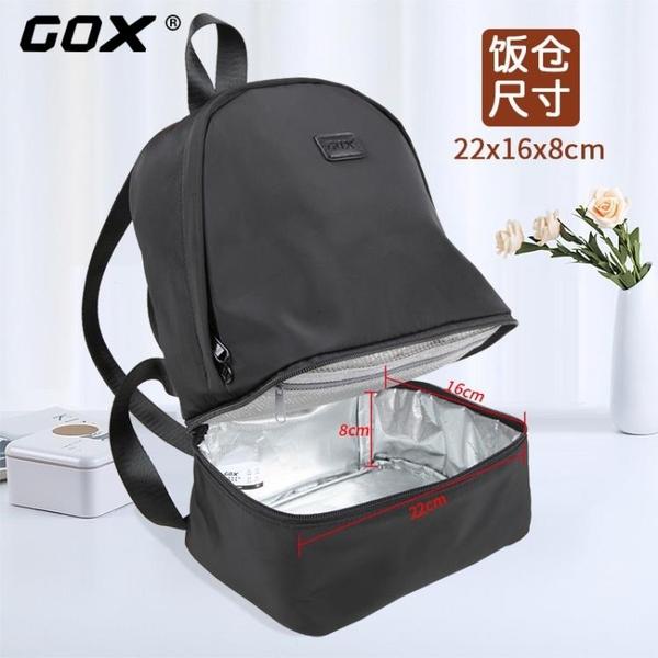 gox飯盒袋防水保溫袋鋁箔加厚清新女背包便當包保冷保鮮雙肩餐包 夢幻小鎮