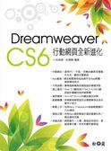 (二手書)Dreamweaver CS6行動網頁全新進化