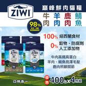 【毛麻吉寵物舖】ZiwiPeak巔峰 98%鮮肉貓糧-四種口味各一(400g) 生食/貓飼料/無穀