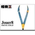 Jouer8 1.8 手機背帶 Ray(藍灰)