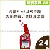 寵物家族-美國8in1 自然奇蹟-活氧酵素去漬除臭噴劑(清新香味)24oz