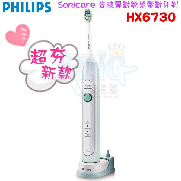 【贈HX9023清除牙斑菌三入刷頭共3+1個】飛利浦 HX6730 / HX-6730 PHILIPS Sonicare 音波震動敏感電動牙刷
