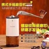 磨豆機 便攜式折疊手搖磨豆機 迷你手動咖啡機 手動磨咖啡機
