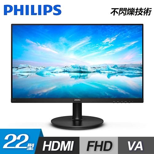 【Philips 飛利浦】221V8 22型 液晶顯示器 【贈3C螢幕清潔布】