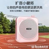 講課擴音器教師用小型蜜蜂播放器麥克風音箱大喇叭導游無線耳麥教師專用 『歐尼曼家具館』