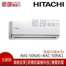 *新家電錧*【HITACHI日立RAS-50NJK/RAC-50NK1】頂級系列變頻冷暖冷氣 -含基本安裝