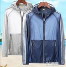 防曬服男超薄透氣戶外釣魚防曬衣男生輕薄外套冰絲防曬衫夏季薄款 3C優購