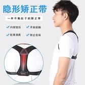 防駝背糾正矯姿帶駝背器揹背佳隱形成年兒童背部男女專用 【618特惠】