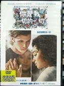 挖寶二手片-P08-370-正版DVD-電影【你是我一切的一切】-雅蔓德拉史坦柏 尼克羅賓森 阿尼卡諾尼羅