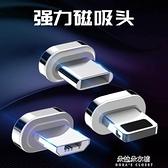 數據線 JERX磁吸頭磁鐵多頭充電頭安卓磁性Type-c磁力插頭吸磁式 【母親節特惠】