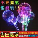 【送專用桿子】超夯LED燈光氣球 波波球 婚宴氣球 告白氣球 發光球 結婚 派對 燈條 生日 聖誕節