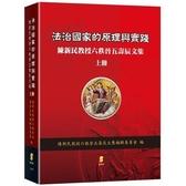 法治國家的原理與實踐:陳新民教授六秩晉五壽辰文集 上冊