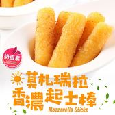 【愛上新鮮】義式莫札瑞拉香濃起士棒 30條組(280g±10%/10條/盒)