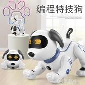 益智智慧機器狗電動會走寵物兒童玩具遙控機器人男孩女孩狗狗 雙十一全館免運