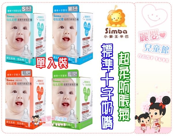 麗嬰兒童玩具館~小獅王辛巴 Simba-超柔防脹氣標準十字奶嘴S/M/L/XL-單入裝