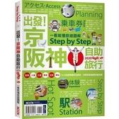出發京阪神自助旅行(一看就懂旅遊圖解Step by Step2020)