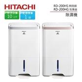 【雨季必備+24期0利率】HITACHI 日立 10公升 除濕機 RD-200HS / RD-200HG