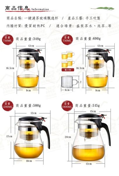 耐熱玻璃飄逸杯 1800ml 一鍵按壓過濾泡茶杯 泡茶壺 泡茶器 公道杯【ZC0303】《約翰家庭百貨