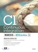(二手書)CI (Continuous integration) 關鍵技術:使用 Jenkins