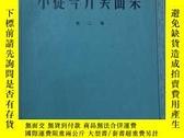 二手書博民逛書店罕見小提琴齊奏曲集第二集Y277905 出版1965