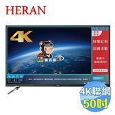禾聯 HERAN 50吋4K聯網LED液晶電視 HD-50UDF28