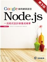 二手書博民逛書店《Google御用網頁語言Node.js:一流程式設計師養成精華