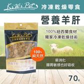 【毛麻吉寵物舖】KIWIPET 冷凍乾燥營養羊肝-70g 狗零食/寵物零食/純天然/羊肉