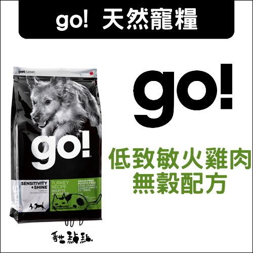 go〔低致敏火雞,無穀犬糧,25磅〕