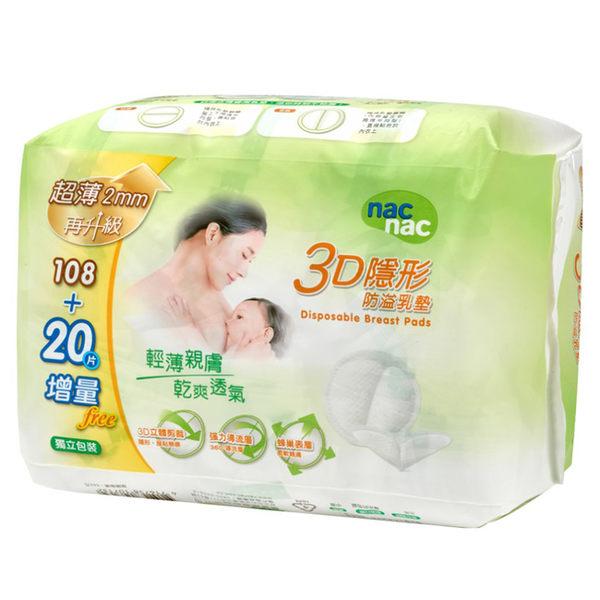 nac nac - 3D隱形防溢乳墊128入