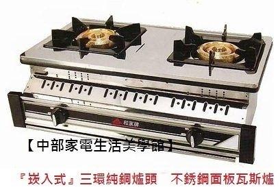 【天然氣】和家牌 瓦斯爐 『崁入式』三環純銅爐頭不銹鋼面板瓦斯爐 SK-700 / SK700