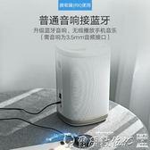 藍芽適配器CM108藍芽發射器二合一3.5mm適配電視音箱耳機aptx音頻接收 爾碩數位3c