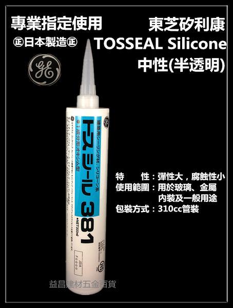 【台北益昌】正日本製 東芝 Tossel 381 矽利康 矽力康 Silicone 中性 (半透明) 彈性大 腐蝕性小