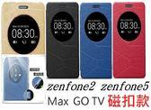 【AB686】 送鋼化玻璃貼 智能皮套 ASUS Zenfone 2 5 6 Laser ZE601KL ZE550KL 500KL 華碩2 5.5 華碩5 華碩6