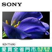 SONY 77型 4K HDR連網OLED電視KD-77A9G含配送+安裝 【愛買】