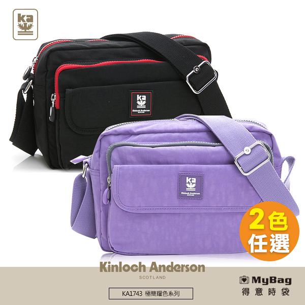 Kinloch Anderson 金安德森 側背包 極簡耀色 小型正方款斜側輕旅包 KA174305 得意時袋