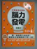 【書寶二手書T9/行銷_GTC】腦力發電-打開創意的開關_郝廣才