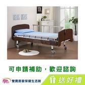 電動病床 電動床 贈好禮 立新 兩馬達電動護理床 F02 醫療床 復健床 醫院病床 居家用照顧床